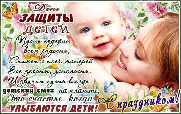 Картинки по запросу июнь 1 пожелания родителям