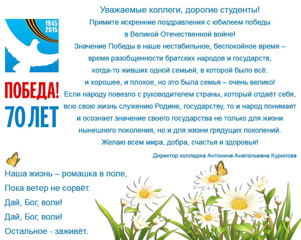 Юбилей организации поздравления 70 лет